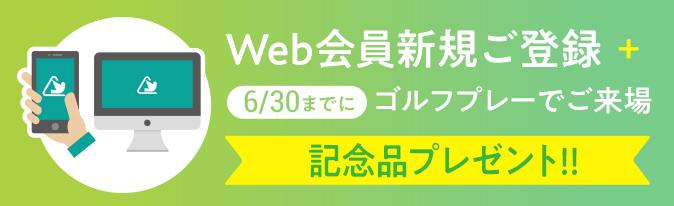 webリニューアルキャンペーン
